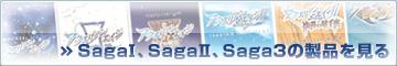 SagaI、SageII、Saga3の製品を見る