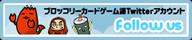 ブロッコリーカードゲーム課Twitterアカウント