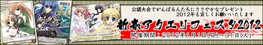 2012年1月1日(日)~31日(火)にかけて、新春アクエリフェスタ2012開催!