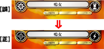 PR194「鳴女」:修正箇所