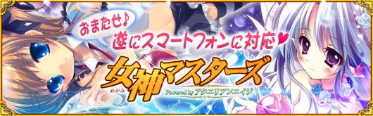 「女神マスターズbyアクエリアンエイジ」スマートフォン版がリリース開始!