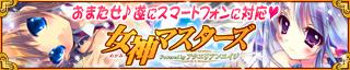 女神マスターズ公式サイト