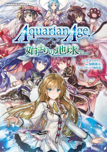 コンプティーク連載「AquarianAge 始まりの地球」コミカライズ