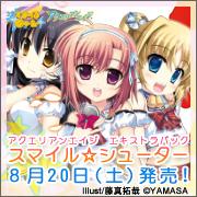 「アクエリアンエイジ エキストラパック スマイル☆シューター」2011年8月20日(土)発売
