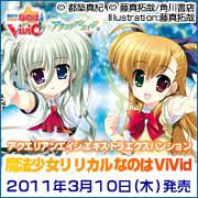 アクエリアンエイジ エキストラエクスパンション 魔法少女リリカルなのはViVid 2011年3月10日(木)発売
