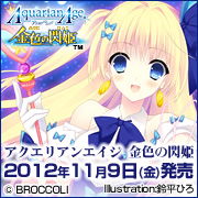 アクエリアンエイジ「星の煌輝」8月22日発売