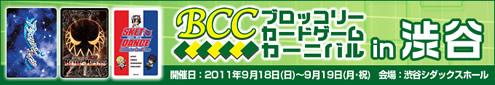 BCC(ブロッコリーカードゲームカーニバル) in 渋谷 2011年9月18日(日)~19日(月・祝) 渋谷シダックスホールにて開催!