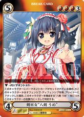 """0049 剣巫女""""八剣 うめ"""""""
